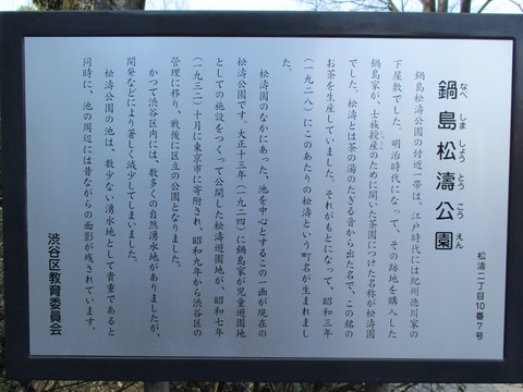 108鍋島松濤公園2