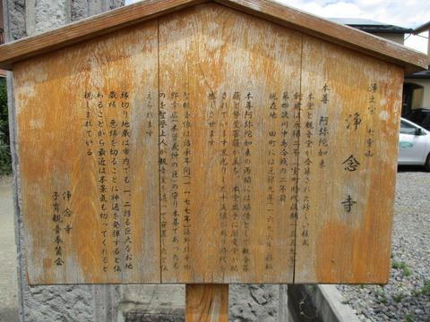 62浄念寺2