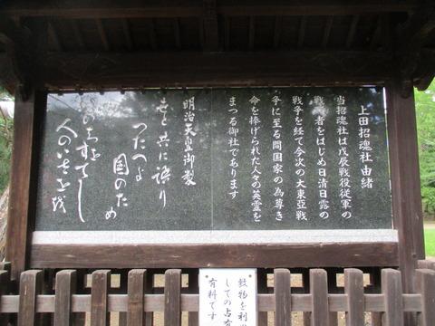 142上田招魂社2