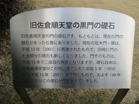259佐倉順天堂記念館5