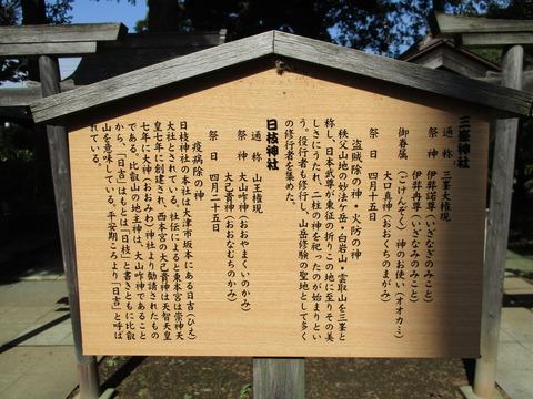 191三峯神社・日枝神社2