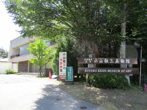 255小山敬三美術館