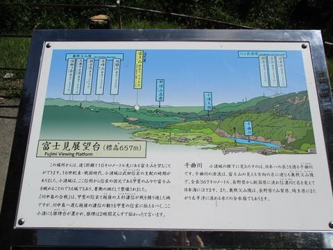 239富士見展望台4