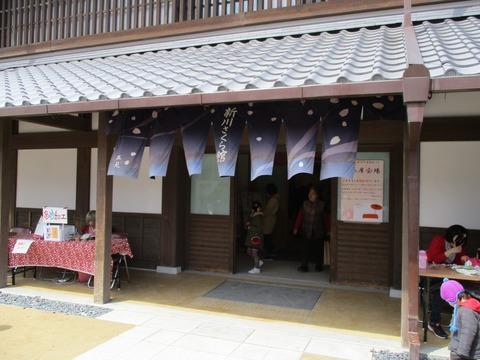 47新川さくら館2
