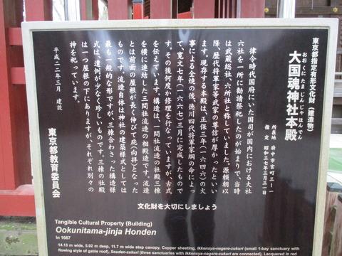 18大國魂神社8