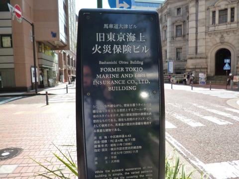 132旧東京海上火災保険ビル1