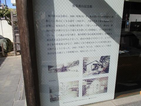 107板谷波山記念館5