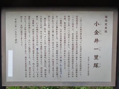 222小金井一里塚4