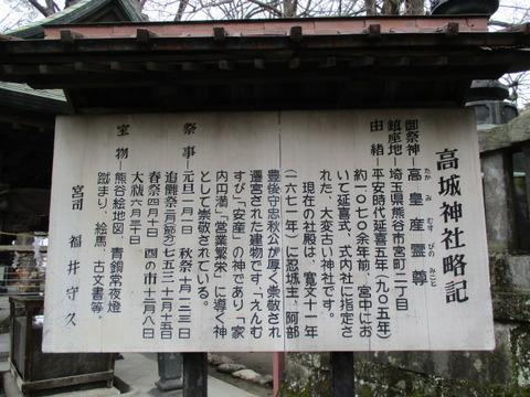 28高城神社7