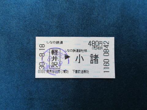 03きっぷ