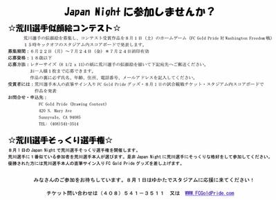 japan_night2