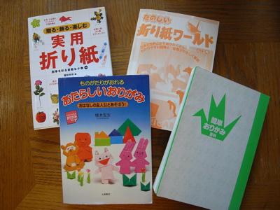 折り紙の 折り紙の本 : blog.livedoor.jp