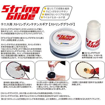 ストリンググライド1