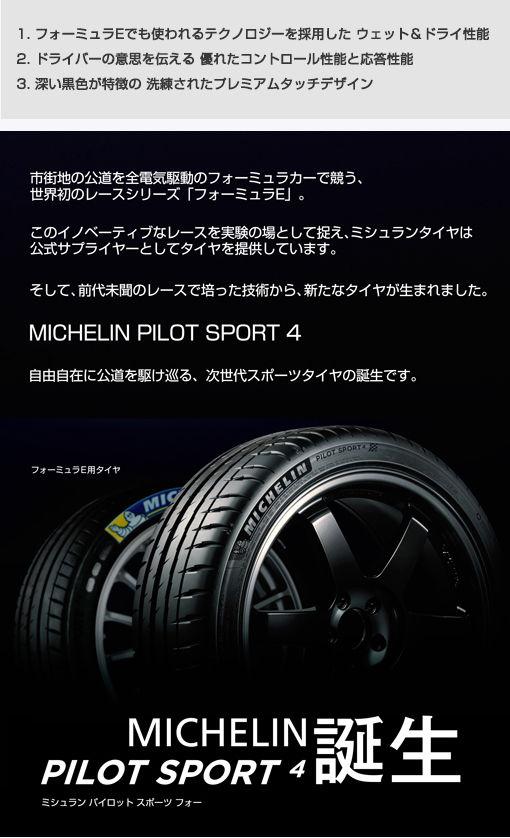 Pilot Sport 4 245/40ZR18 (97Y) XL
