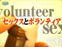 セックスボランティア