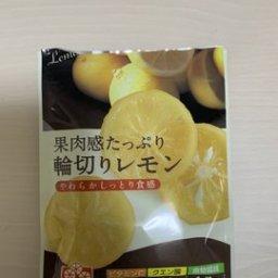 【画像】レモン味のお菓子、たったの「3切れ」しか入ってなくて拡散されてしまうwww