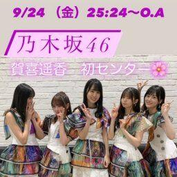 【乃木坂46】フロントやっぱりつおい!!!