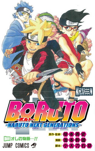 boruto03-thumb-400x635-3777