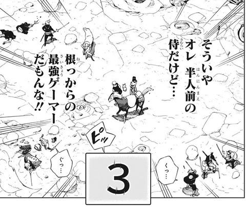 00b3b805 s - 【サムライ8八丸伝23話感想】八丸、最強ゲーマーの真価を発揮する!!