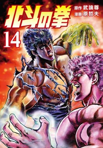 北斗の拳14
