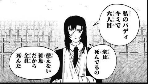姫野先輩2