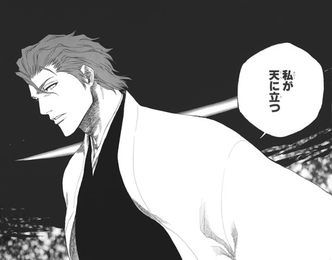 055703fe s - 「BLEACH」の平子真子隊長、ついに卍解を披露する!!!!