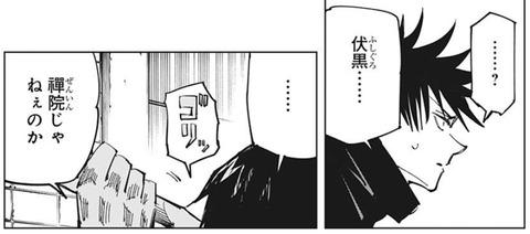 06597088 s - 【呪術廻戦113話感想】パパ黒vs恵の親子対決、悲しくも優しい結末に・・・