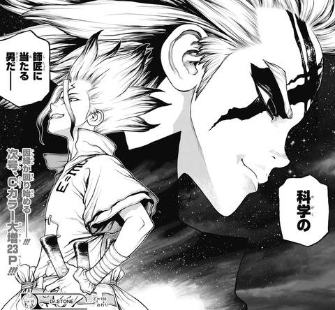 08d5e6cd s - 【Dr.STONE155話感想】千空とDr.ゼノの因縁が明らかに!!