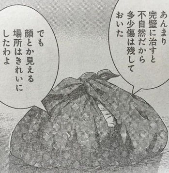 hatuna