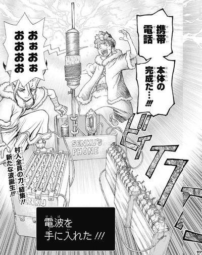 0d67da2d s - 【Dr.STONE58話感想】石神村、ついに暖炉を手に入れる!!司帝国は酷い事になってそう・・・