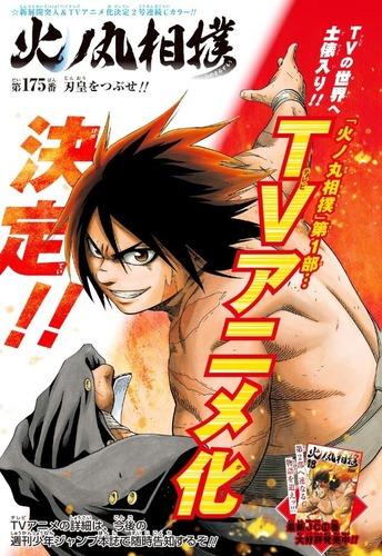 火ノ丸相撲 (8)