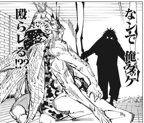 0f138cf2 s - 【呪術廻戦87話感想】虎杖、ガチで強すぎる!!成長しすぎだろwwwwww
