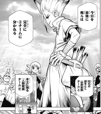 116f6ecc s - 【Dr.STONE100話感想】新章開幕!!人類を救い出す航海の旅へ!!
