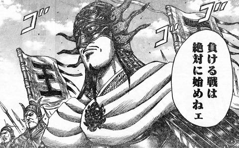 王翦 (7)