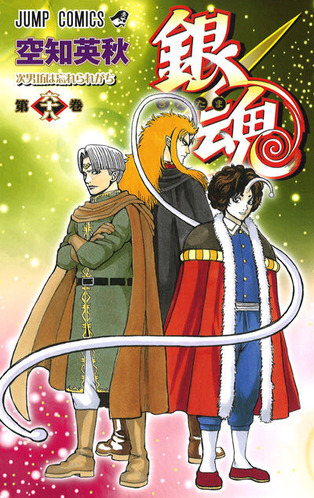 gintama068-thumb-400x635-3740