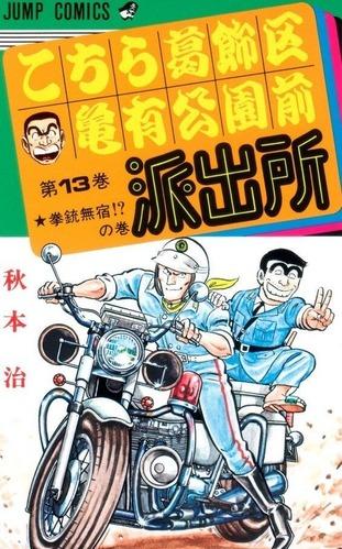 kochikame-13-hyoushi