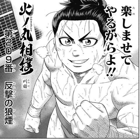 鬼丸 (15)