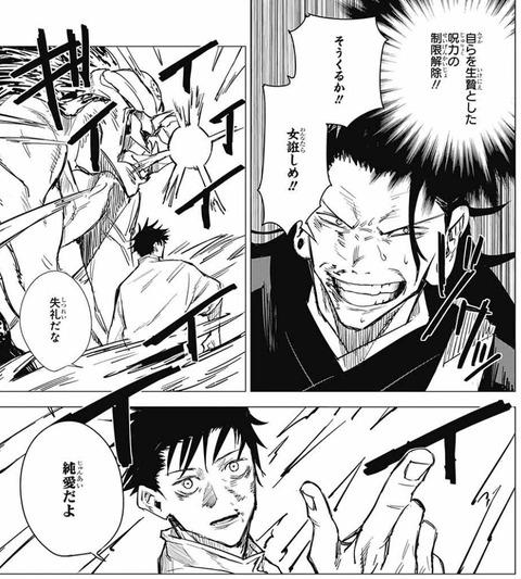 乙骨 (2)