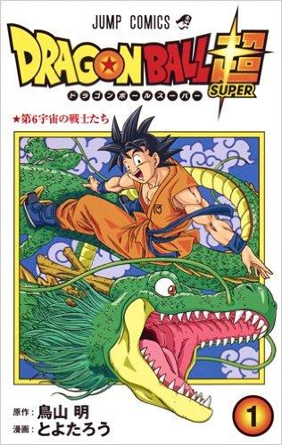 178fdf17 - 【悲報】「ドラゴンボール超」単行本1巻の表紙絵が酷すぎる件wwwww【画像】