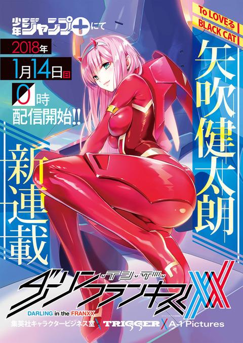 【朗報】「To LOVEる」矢吹健太朗先生の新連載が決定!!ハードな本格的アクションに挑戦!!【画像】