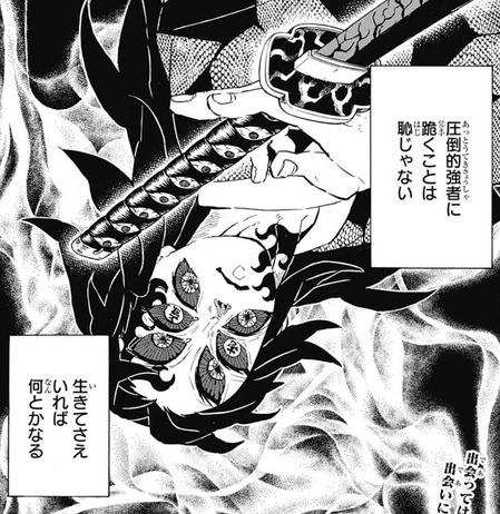 黒死牟-145