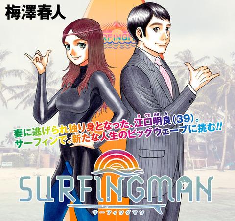 sakuhin_surfingman