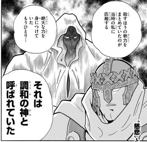 調和の神-313
