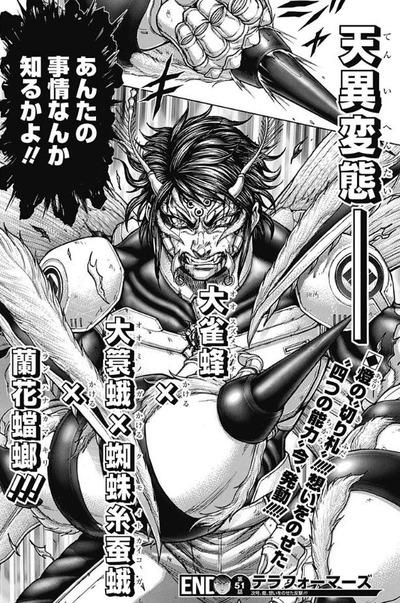 23d898d3 s - 【悲報】「テラフォーマーズ」、原作者の体調不良で再び休載へ!!