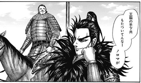 桓騎 (6)