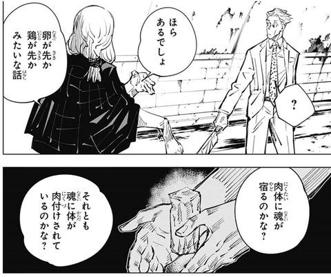 24ce469d s - 【呪術廻戦29話感想】真人、ついに覚醒!!成長速度がハンパない!!