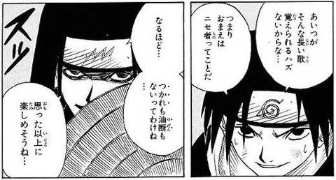 【NARUTO】大蛇丸「なぜ偽物だと分かった?」サスケ「ナルトじゃあんな長い合言葉 覚えられないから」