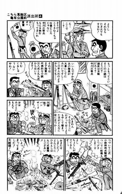 最強ジャンプ放送局「こち亀」の中川は昔は両津も恐れる狂犬キャラだったんだぞ!コメントコメントする