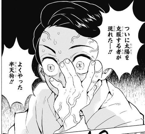 無惨 (3)