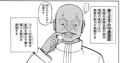 チョウライ (3)
